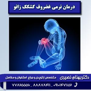 درمان نرمی غضروف کشکک زانو