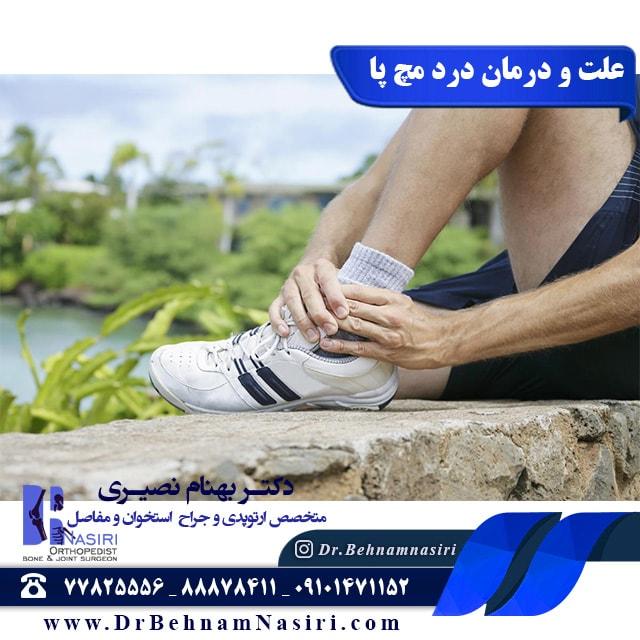 علت و درمان درد مچ پا